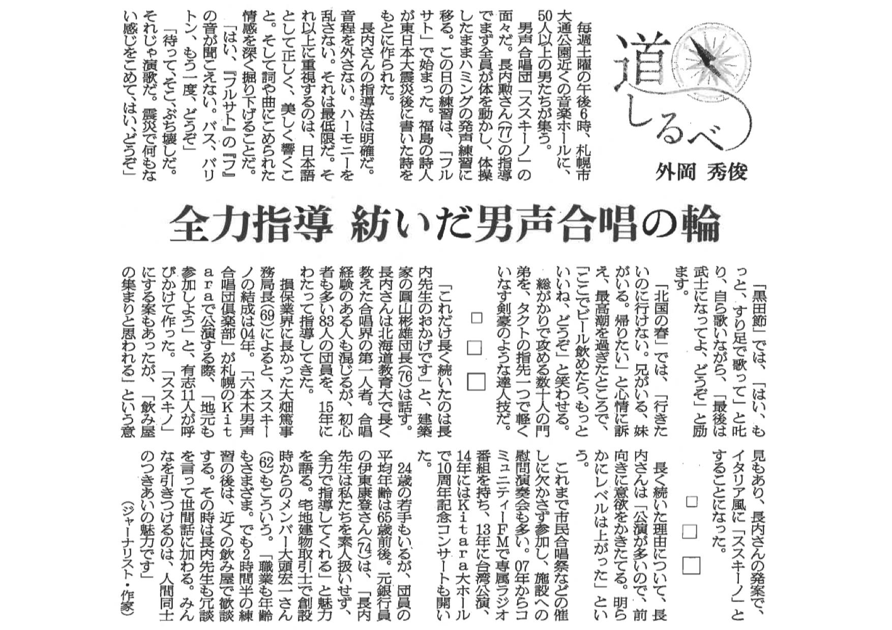 2019年8月8日 朝日新聞 コラム「道しるべ」